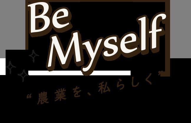 Be Myself 農業を私らしく