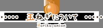 ホリコの玉ねぎ